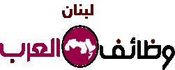 وظائف لبنان