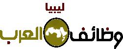 وظائف ليبيا
