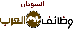 وظائف السودان