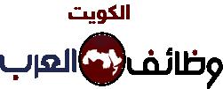 وظائف العرب .